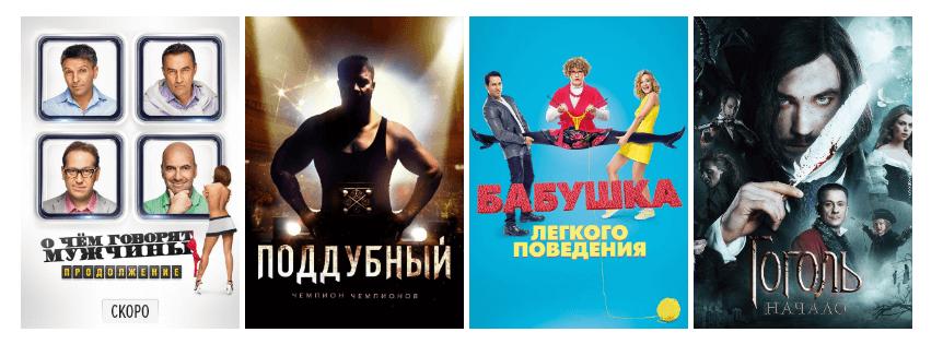 Новинки кино на Kartina TV